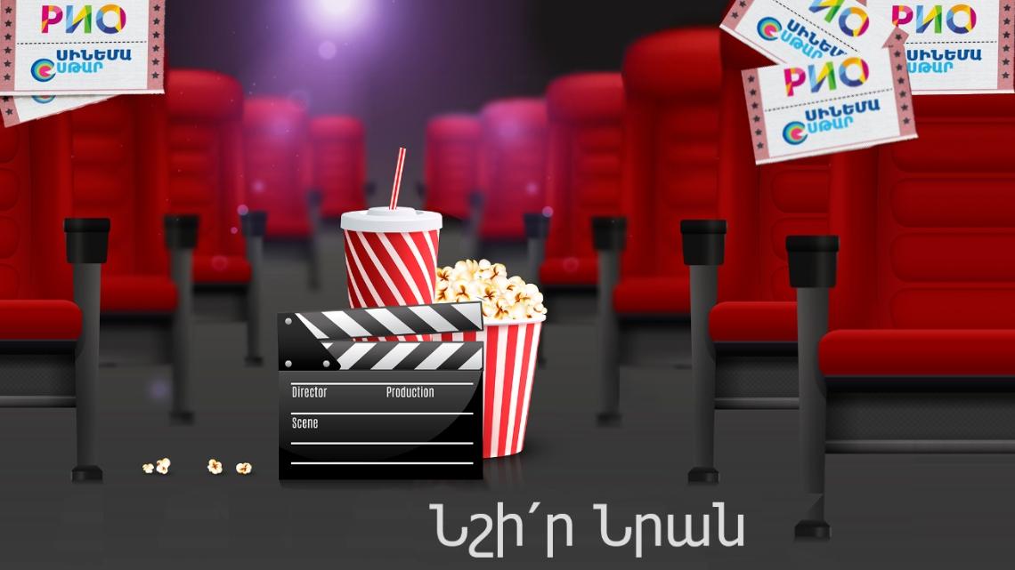 Cinema 09.08.2019